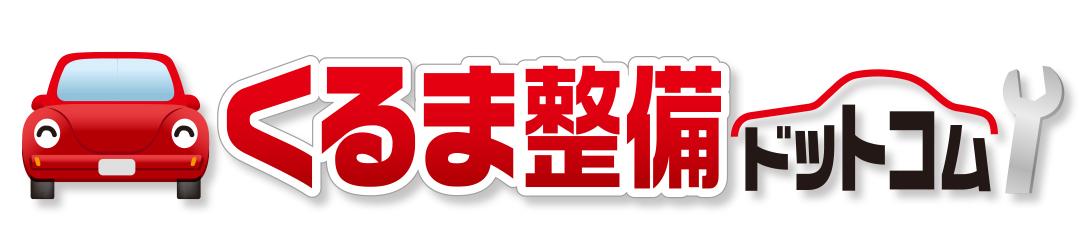 くるま整備ドットコム|松原市にある車検、修理と車整備の専門店